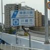 旧東海道を歩く8(多摩川~川崎)