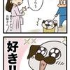 【犬漫画】通りすがりの人に刺激を受けると・・・