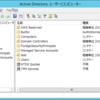 AWS:AWS Directory Service - 初めてのMicrosoft AD/ドメイン参加、管理ツール導入編
