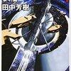 銀河英雄伝説(1982 田中芳樹)