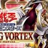 【新弾開封結果】BLAZING VORTEX(ブレイジング・ボルテックス)編