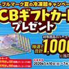テーブルマーク夏の冷凍麺キャンペーンJCBギフトカードプレゼント!
