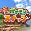 ゲームレビュー2012#66 Newポケモンスナップ(Nintendo Switch)