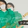 第643回「おすすめ音楽ビデオ ベストテン 日本版」!2021/6/3(木)。今週は、小沢健二 と、SHISHAMO の2曲が登場!