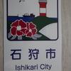 石狩市 ― 札幌のベッドタウンから秘岬まで ―