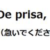 スペイン語で『急いでください』は。。。