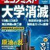 週刊エコノミスト 2018年07月24日号 大学消滅/原油の乱/競争激化のカフェチェーン
