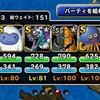 level.527【オガキン無し・マデサ息パ】黄金の巨竜攻略