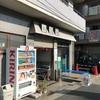 第9回東京・赤羽ハーフマラソン走って来ました