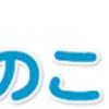 ver 3.22 クリックポスト まとめCSV書出機能、修正