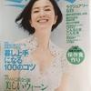 雑誌「ミセス」