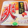 #0223 ロッテ「爽ー焼きりんご&バニラ」を食べてみました。