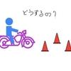 カリフォルニアのバイク免許を日本のバイク免許にする(第2話)