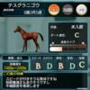 ダビマスやってみよ14 天皇賞(秋)