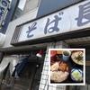 札幌市・東区のセットメニューが充実してる大衆そば屋「そば長 北光店」に行ってみた!!~昔ながらの味!リーズナブルでお腹いっぱいに!!~