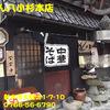 富山県(49)~めん八小杉本店~