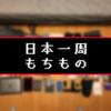 【保存版】日本一周に持っていった40個のモノ