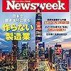 Newsweek (ニューズウィーク日本版) 2017年12月19日号 日本を置き去りにする作らない製造業/パレスチナを裏切ったトランプ