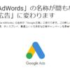 「Google AdWords」→「Google 広告」に名前変更