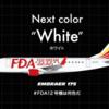 【気になる人だけ気になる情報】FDA12号機のカラーが決定・価格・一般応募の結果など