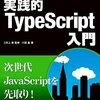 JavaScriptプログラマのための 実践的TypeScript入門を読みました