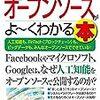 「オープンソースがよ〜くわかる本」を読んだ