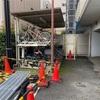 新規リプレイス、地元横浜会社の目と鼻のさき💁♀️