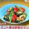 MOCO'Sキッチン 【もこみち流 ミント香る野菜のマリネ  】レシピ