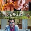 気になる「光のお父さん 」6月21日公開映画