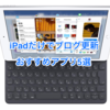 iPadだけでブログを更新!更新作業を効率化するおすすめアプリ5選