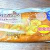 ローソンの低糖質パン全18種類カロリー&実食レビューつきランキング