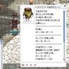【RO】レベル169!