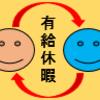 ★福祉の制度★ 働き方改革関連法 ~有給休暇の取得~