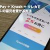 PayPay・Kyash・クレジットカードを組み合わせて3.5%の還元を受ける方法!