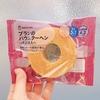 ローソン新商品!ブランのバウムクーヘン〜乳酸菌入〜