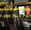 ANA【プレミアムクラス】NH54便 新千歳✈️羽田 搭乗記