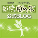 釧路シンギング・リン音響セラピー風の木「響かせるということ」