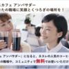 ネスカフェアンバサダー新規利用もポイントアップ中です♪美味しいコーヒーが飲めて13500円がもらえます!!見逃すな!!