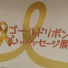 小児がんの子供たちの作品展。