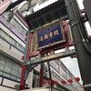 中華街をちょっとだけ散策。