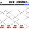 6月自習室開放カレンダー@研修室
