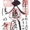 清水寺(京都)の御朱印