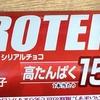 【ロカボ間食シリーズ⑩】糖質6.7gのチョコレートプロテインバー♪