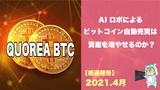 【4ヶ月経過】仮想通貨の自動売買!QUOREA BTCの実績報告