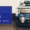 最近読んだ小説と簡単な感想(2018年2月)