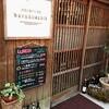 藤沢の「ハルクッチィ」でオーガニックなランチを堪能した
