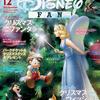 【ネタバレ注意】ディズニーファン12月号の感想!