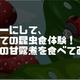 【画像有】アラサーにして、はじめての昆虫食体験!「イナゴの甘露煮」を食べてみた!