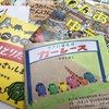 絵本の読み聞かせが楽しくなる!kodomoe(コドモエ)はママ&パパにおすすめの雑誌