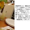 鎌倉野菜をいただきながら、北海道を懐かしむ